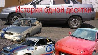 Как я владел автомобилем ваз 2110 / story lada 2110 rally, styling