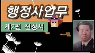 [행정사]행정사민원대행,제2편진정서작성!