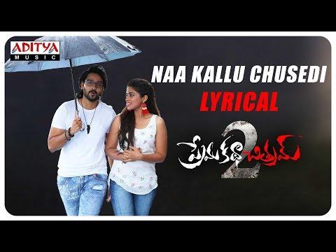 Naa Kallu Chusedhi Lyrical || Prema Katha Chitram 2 Songs || Sumanth Ashwin, Siddhi Idnani