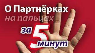 ► О Партнёрских Программах на пальцах ►►► за 5 минут