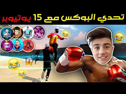 تحدي 15 يوتيوبر بالبوكس فقط على سطح الفاكتوري    فري فاير    Box Challenge with 15 YouTubers FACTORY