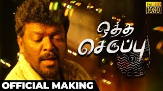 Parthiban's Oththa Seruppu Official Making Video – FIRST on NET