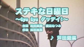 Wii カラオケ U - (カバー) ステキな日曜日~Gyu Gyu グッデイ!~ / 芦田愛菜 (原曲key) 歌ってみた
