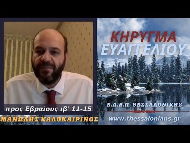 Μανώλης Καλοκαιρινός 08-12-2020 | προς Εβραίους ιβ' 11-15