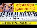 Dulhe Ka Sehra Suhana Lagta Hai, Dhadkan, Piano Tutorial With Notes, Step By Step