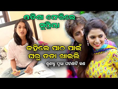 Odia Actress Supriya Back To Odisha || Exclusive Interview About Personal Life || Odia Prime Khabar