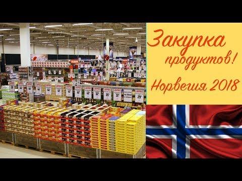 Закупка продуктов! Чек на 180 евро! 🇳🇴 Норвегия - Тронхейм - Март 2018!✌🏻
