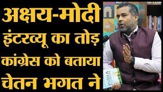 Chetan Bhagat ने BJP के राष्ट्रवाद को 'डंडामार' क्यों कहा ?  Full Interview | India Positive