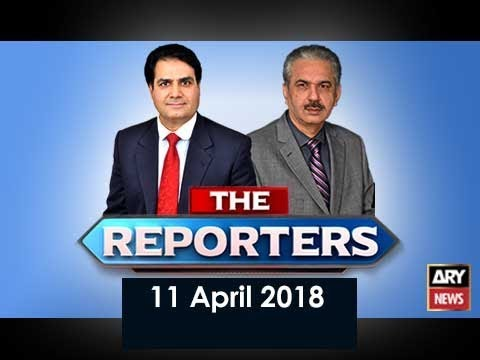 The Reporters 11th April 2018  - Ary News