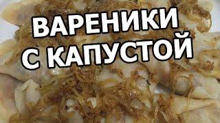 Как приготовить вареники с капустой. Простой рецепт от Ивана!
