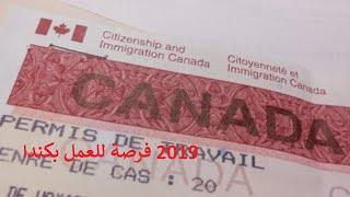 هام جدا... فرصة لا تعوض... الهجرة إلى كندا بعقود عمل  2019