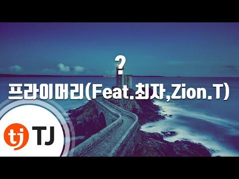 ?(Question 물음표)_Primary 프라이머리(Feat.최자,Zion.T)_TJ노래방 (Karaoke/lyrics/romanization/KOREAN)