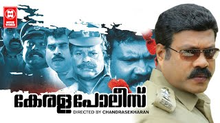 Kerala Police Malayalam Full Movie | Kalabhavan Mani Full Movie | Malayalam Action Full Movie