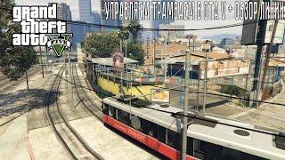 GTA V | Управляем трамваем + обзор сети LRT в Лос-Сантосе