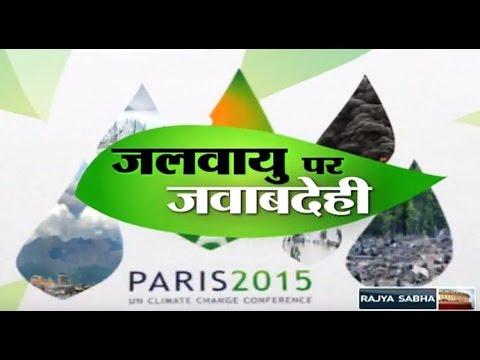 Sarokaar - Climate Change: The Present and Future