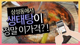 서울 삼성동에서 생태탕,선지해장국이 이가격?!