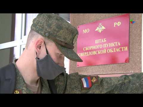 В Свердловской области началась отправка новобранцев в воинские части