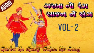 Garba No Rang Sajan Ne Sang - Volume -2 | Gujarati Dandiya Songs - Audio Jukebox - Navratri Special