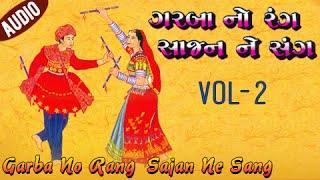 Garba No Rang Sajan Ne Sang - Volume -2 | Gujarati Dandiya Songs - Audio Jukebox - Navratri Special