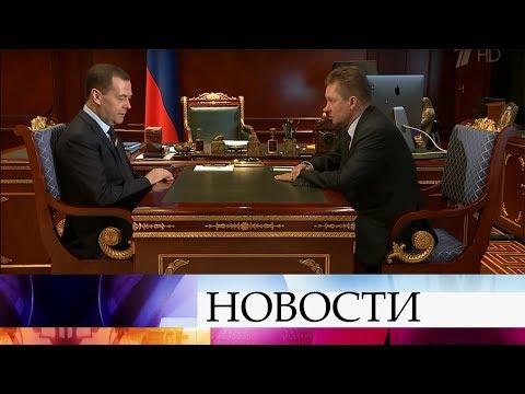 Д.Медведев обсудил с А.Миллером решение по спору между «Нафтогазом Украины» и «Газпромом». - Смотреть видео онлайн