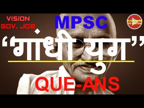 || Gandhi Era || history important topic || for mpsc upsc exams || gandhi yug ||
