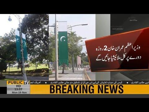 Pakistani flag hoisted on highways of Malaysia ahead of PM Imran Khan's visit