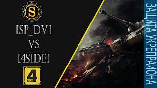 SPDV vs 4SIDE Оборона Укрепрайона. Сражение 1