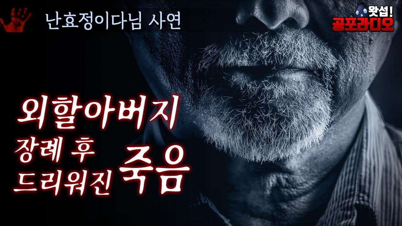 외할아버지의 장례식 이후 드리워진 죽음|왓섭! 공포라디오