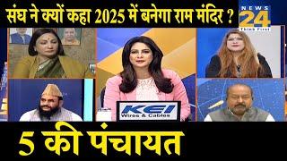 5 Ki Panchayat : संघ ने क्यों कहा 2025 में बनेगा राम मंदिर ?