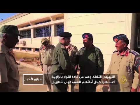 بأي حق اعتقل أبناء مدينة الزاوية الليبية الثلاثة بالسعودية؟  - نشر قبل 10 ساعة