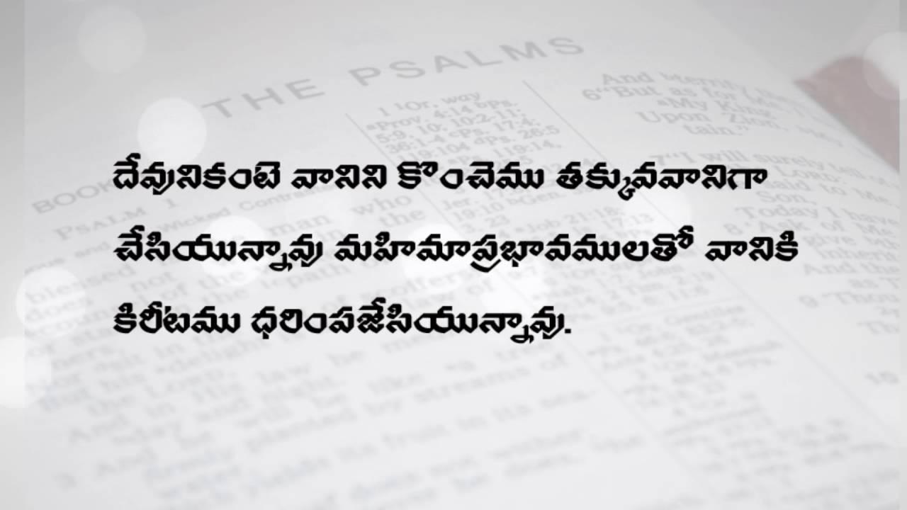 Psalm 8 (కీర్తనల గ్రంధం) The Holy bible audio in Telugu