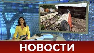 Выпуск новостей в 09:00 от 22.07.2020