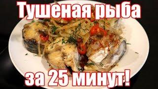 РЫБА ТУШЕНАЯ с луком на сковороде Как вкусно приготовить ТУШЕНУЮ РЫБУ