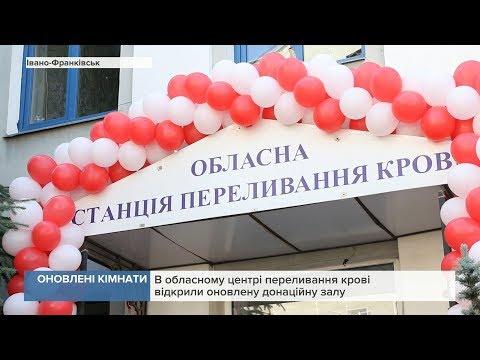 Канал 402: В обласному центрі переливання крові відкрили оновлену донаційну залу