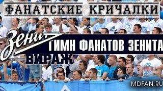 Гимн фанатов Зенита - город над вольной Невой! Вираж, Петровский