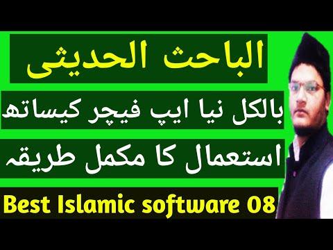Al-baahisul- Hadisi | الباحث الحدیثی استعمال کا طریقہ | Best islamic app | 08