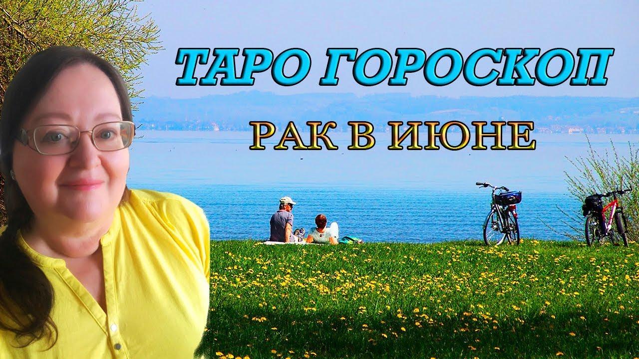 ♋ РАК — ТАРО Гороскоп на июнь 2019 🌞 таро прогноз для Рака на июнь ⭐ астролог Аннели Саволайнен