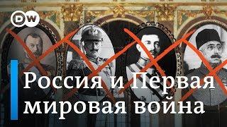 Первая мировая война и ее последствия для России и Европы