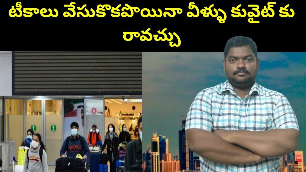 వీళ్ళు కువైట్ కు రావచ్చు    Kuwait Return    Sukanyatv Telugu