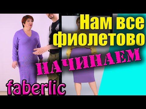 Новая женская одежда Фаберлик. Коллекция Премиум. Фиолетовые джемпер и юбка.