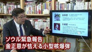 【櫻LIVE】第279回 - 西岡 力・ 麗澤大学客員教授 × 櫻井よしこ(プレビュー版) thumbnail
