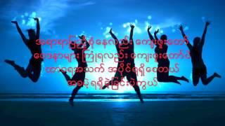 ရတနာဦး - ေက်းဇူးေတာ္ စာသား, Ya Da Nar Oo - Kya Zu Daw Lyrics