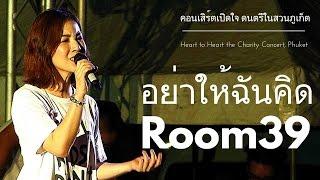 Room39 (รูม39) - อย่าให้ฉันคิด [ดนตรีในสวนภูเก็ต ครั้งที่ 8] 1080p50