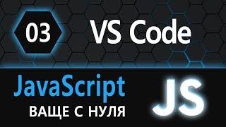 03. js з нуля, ваще з нуля (VS Code)