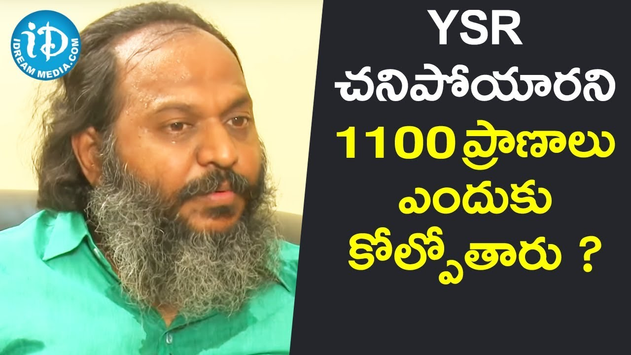 Download YSR చనిపోయారని 1100 ప్రాణాలు ఎందుకు కోల్పోతారు?-TDP Member Satish Reddy || మీ iDream Nagaraju B.Com