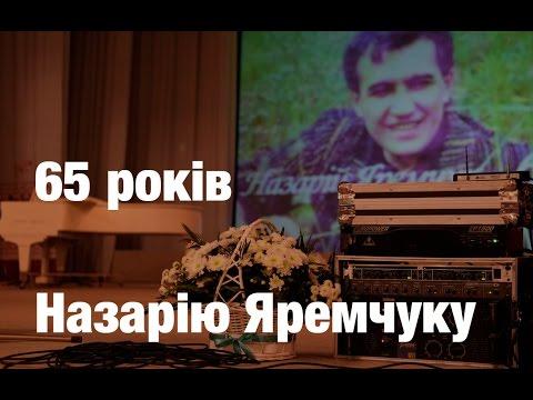 Вечір пам'яті Назарія Яремчука