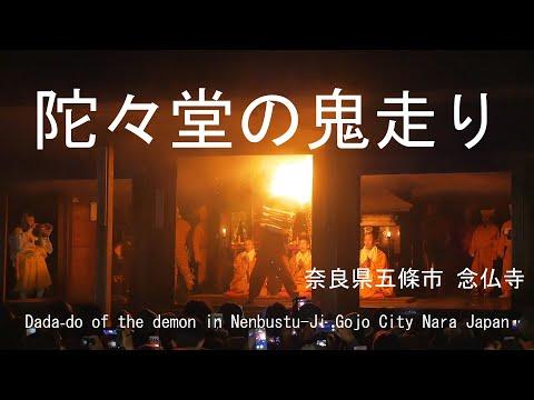 陀々堂の鬼走り 念仏寺2019 奈良県五條市 Dadado of the demon in NenbustuJi Gojo City Nara Japan