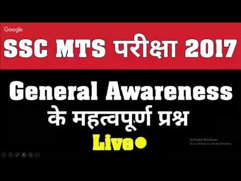 SSC MTS परीक्षा के लिए General Awareness के महत्वपूर्ण प्रश्न LIVE
