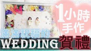 Sharing/Handmade 【1小時完成の結婚禮物】華麗裝飾相框 ✽LEGO x 仿真花✽