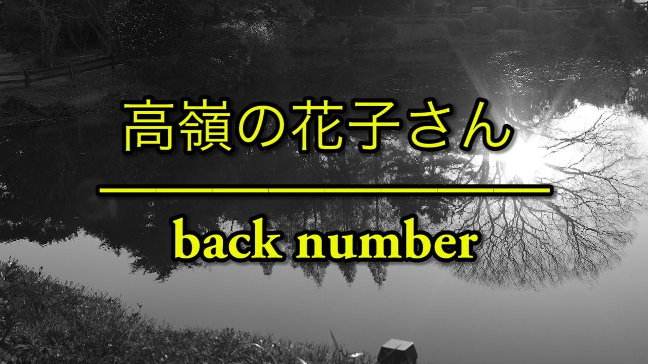 高嶺 さん number back の lyrics 花子